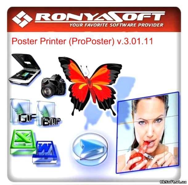 Компания RonyaSoft Выпустила новую программу Poster Printer (прежде